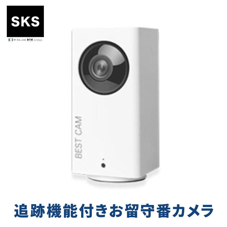 送料無料夜間撮影可自宅に置いてスマホで視聴可超便利機能つきカメラ自分の身 ☆正規品新品未使用品 子どもの身 ペットの身を見守れる家庭用防犯カメラマイクスピーカー搭載 Wi-Fi対応カメラ 265万画素 超簡単QRコード簡単設定 ネットワークカメラ ベビーモニター 日本語対応 IPカメラ WiFi無線カメラ スマホ監視カメラ 監視カメラ SKS-KGIP スマホ遠隔監視カメラ 追尾カメラ ペットモニター 防犯カメラ 見守りカメラ ペットカメラ 3 海外 追跡