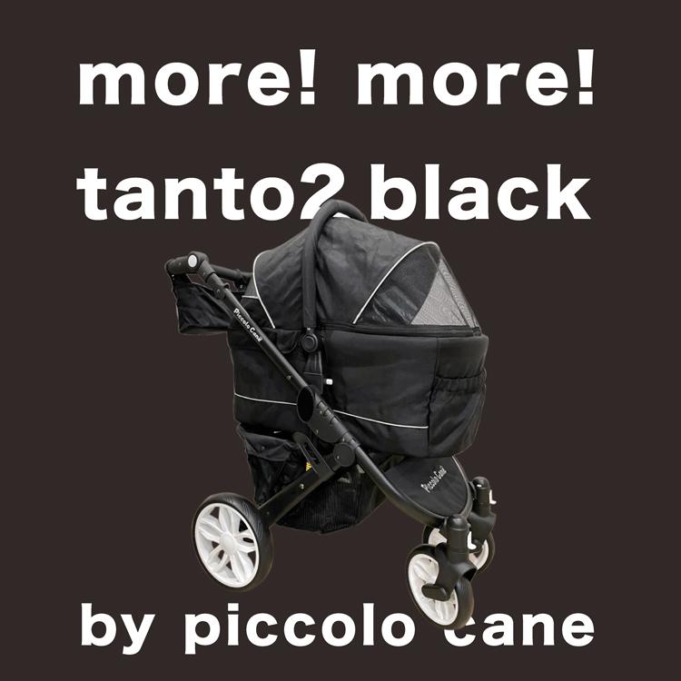 直営限定アウトレット 当店限定カラーモデル 黒が好きな人のためのオールブラックカート お出かけや通院にはもちろん 災害対策としてもオススメです 公式ストア 高級な ポイント5倍 限定カラー オールブラック 当店限定 TANTO2 piccolocane ピッコロカーネ ペットカート ブラック 中型犬 タント2 耐荷重40kg UVカット加工 多頭飼い シンプルカート お出かけ かっこいいカート 災害対策 ペット用バギー 通院 犬用 小型犬