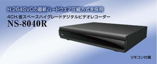NS-8040R 4CH省スペースハイグレードDVR NS-8040R H.264 HDD1T内蔵 クワッドディプレックス ネットワーク対応 ファンレス 音楽会 限定アイテム 30%OFFクーポン! キャンセル・変更について