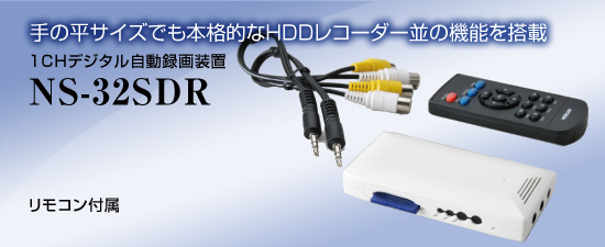 NS-32SDR 1CHデジタル自動録画装置 【NS-32SDR】