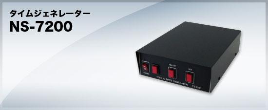 タイムジェネレーターNS-7200 【送料無料】 NSK 日本セキュリティー 【防犯カメラ日付時間表示】