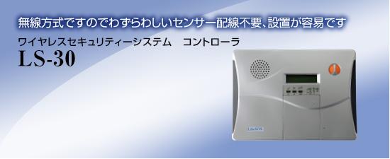 LS-30 ワイヤレスセキュリティーシステム コントローラ/LS-30 無線方式 センサー配線不要 設置が容易 接続された電話とハンズフリーで会話可能 NSK