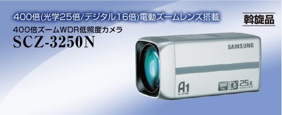 400倍ズーム WDR低照度カメラ 41万画素 700TV本 超高感度(0.00014Lux) 電子感度アップ WDR 電動ズーム内蔵(光学25倍/デジタル16倍) NSK SCZ-3250N