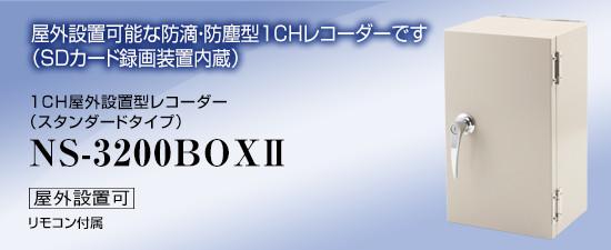 防犯カメラ専門店1CH屋外設置型レコーダー スタンダードタイプ/NS-3200BOX2(代引不可・返品不可)