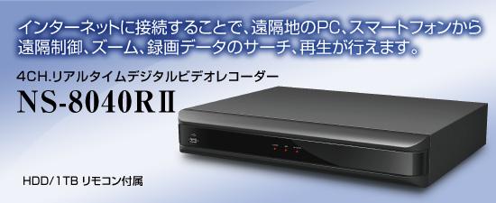 NS-8040R2 1TB ハードディスク内蔵! ファンレスコンパクトサイズDVR 遠隔監視機能 海外放送も聴ける 4chリアルタイムデジタルビデオレコーダー HDD 1TB NS-8040R2 NS-8040RII