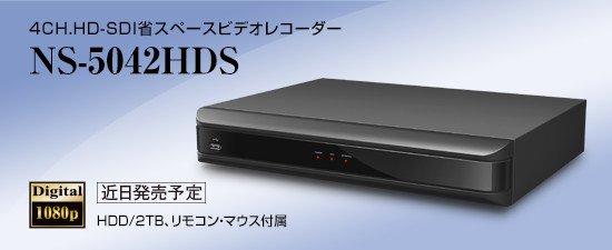 NS-5042HDS 4CH.HD-SDI省スペースビデオレコーダー/NS-5042HDS ファンレスコンパクトサイズ4CH.HD-SDIカメラ専用録画装置 ネットワーク機能 1TB HDD内臓