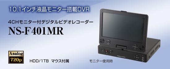 NS-F401MR 4CHモニター付デジタルビデオレコーダー 省スペースのコンパクトサイズ、しかもファンレス