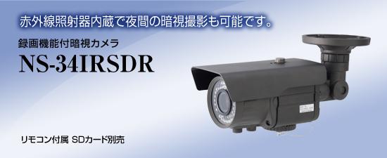 NS-34IRSDR