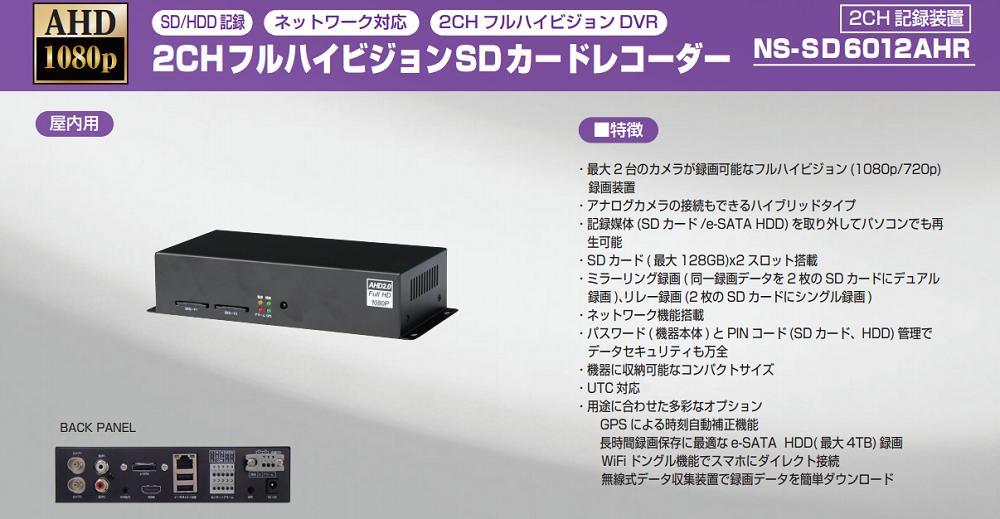 NS-SD6012AHR なフルハイビジョン録画装置