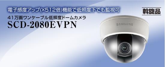 SCD-2080EVPN 41万画ワンケーブル低照度ドームカメラ 【SCD-2080EVPN】 NSK 日本セキュリティー正規販売店 【監視カメラ】 送料無料