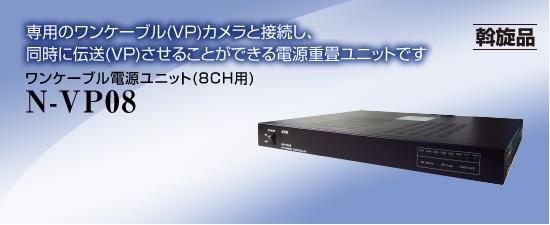 N-VP08 ワンケーブル電源ユニット 8CH用 ワンケーブルユニット
