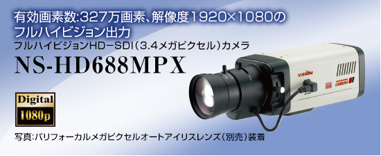 NS-HD688MPX フルハイビジョンHD-SDIカメラ 【NS-HD688MPX】 3.4メガピクセル 【高画質・高解像度】 送料無料 【HD-SDI防犯カメラ】 NSK 日本セキュリティー正規販売店 327万画素