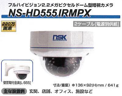NS-HD555IRMPX フルハイビジョンHD-SDIドーム型暗視カメラ