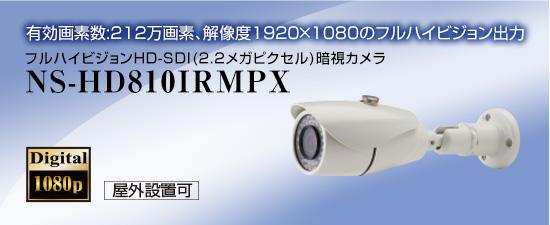 フルハイビジョンHD-SDI暗視カメラ 【NS-HD810IRMPX】 2.2メガピクセル 【高画質・高解像度】 送料無料 【HD-SDI防犯カメラ】 NSK 日本セキュリティー正規販売店