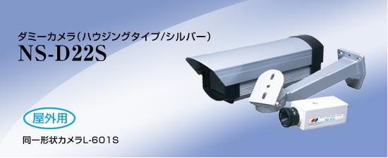 NS-D22S ダミーカメラ(ハウジングタイプ / シルバー)