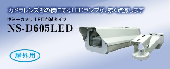 ダミーカメラ LED点滅タイプ NS-D605LED用 [ L-605シリーズ ]★