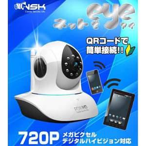 ネットでeye NS-70NC【日本セキュリティー機器販売】IPカメラ【ネットワークカメラ】設定簡単!