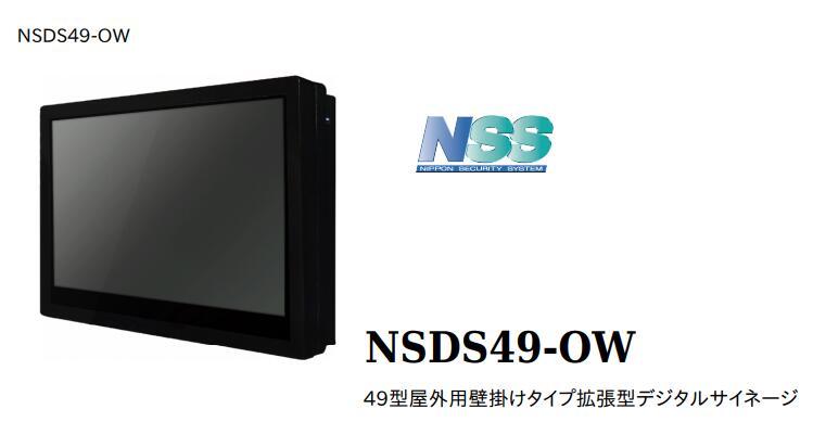 NSDS49-OW 屋外用デジタルサイネージ 液晶看板 NSS社製品