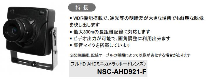NSC-AHD921-F フルHD AHDミニカメラ(ボードレンズ)