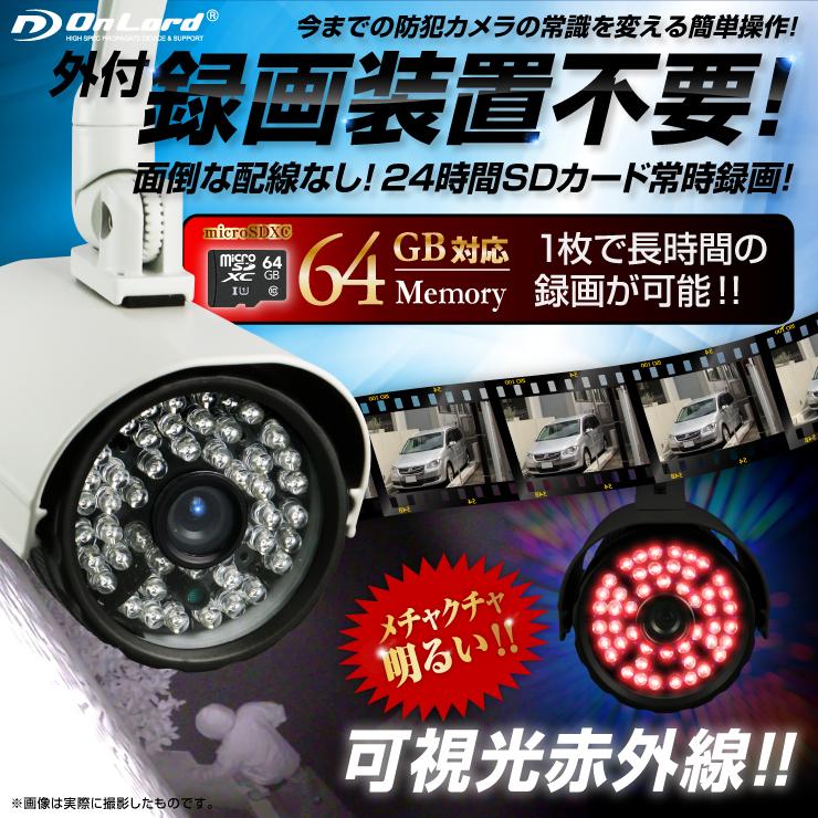 OL-022W 正規品 正規販売代理店 SDカード防犯カメラ 24時間常時録画 リモコン付 外部電源 家庭用防犯カメラ SDカード録画 64GBのマイクロSDに対応 SD録画カメラ