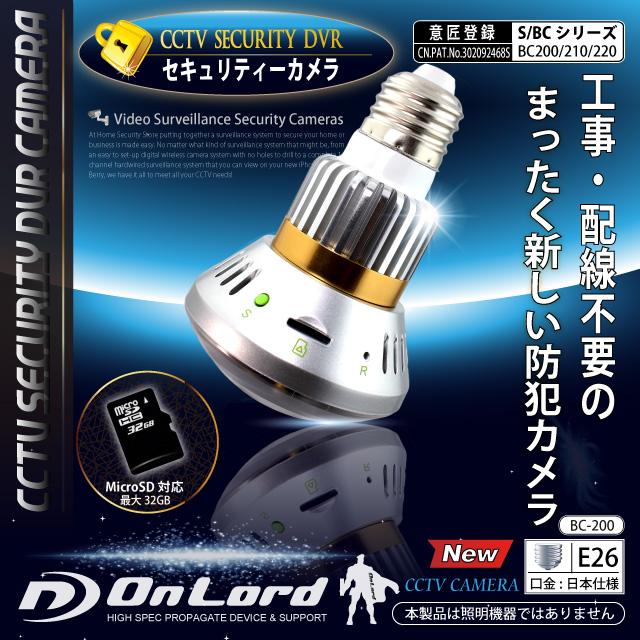 室内ライト 電球型カメラ バルブカメラ LED電球型 バルブレック ブライトタイプ MS-BC683 MS-BC681H 電球を変えるだけ 動体検知録画搭載 不可視赤外線搭載 onsq