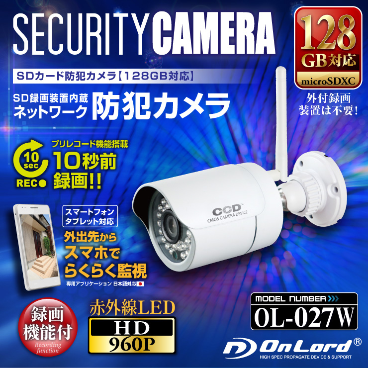SDカード防犯カメラ 128GB対応 屋外 防塵防水(OL-027W) 外部出力 SD録画装置内蔵