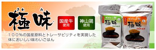 安心の国産ドライフード味わいご飯 極味 国産鶏肉(神山鶏)