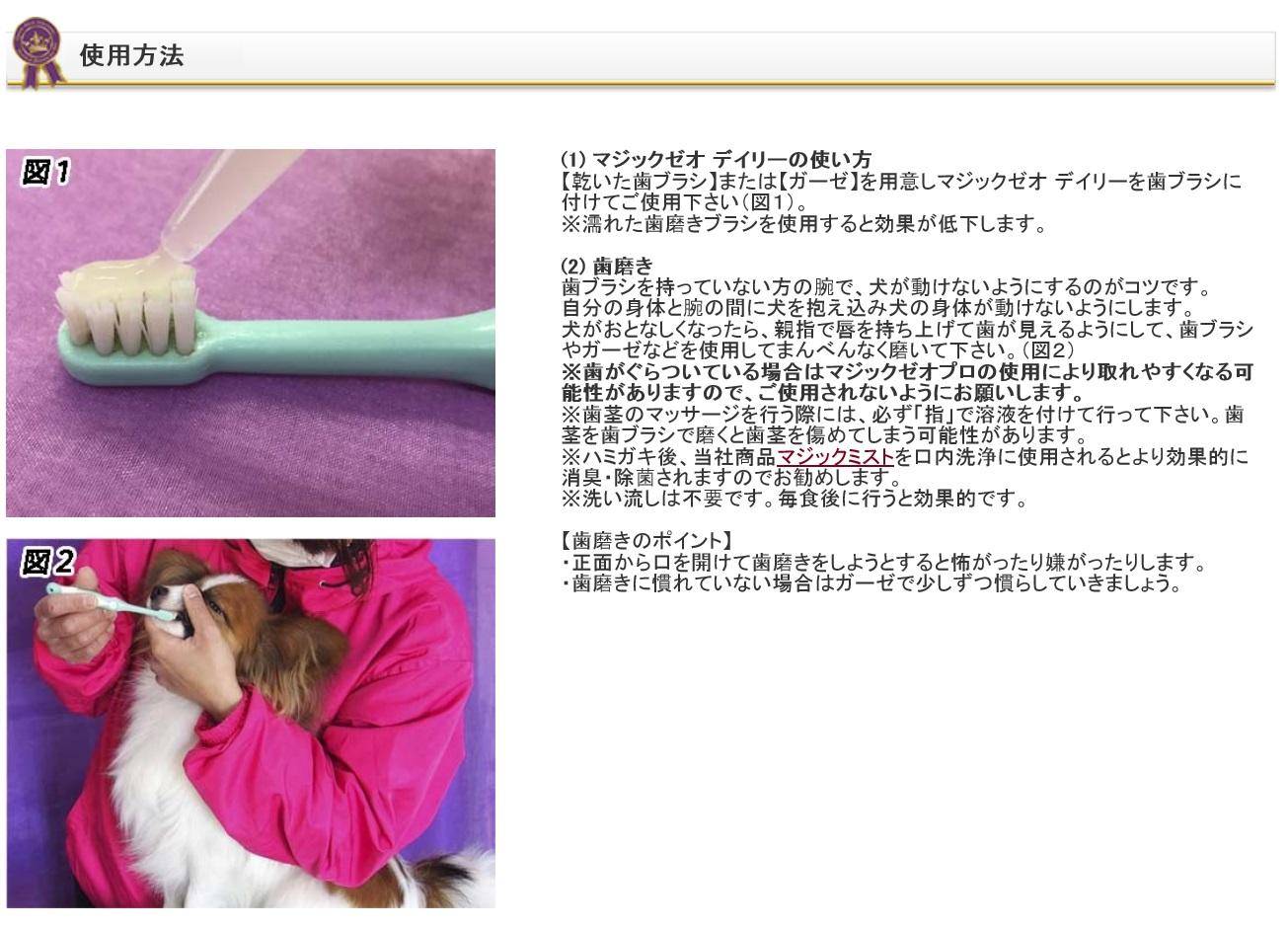 マジックゼオデイリー【犬用歯磨き】ワンちゃん歯磨き