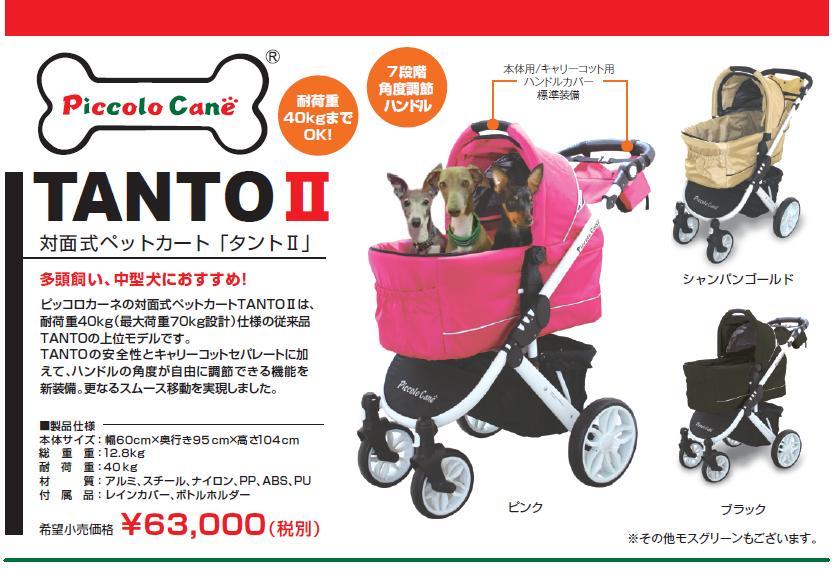 TANTO公式通販サイトピッコロカーネバギーカート犬用バギー大型犬バギー対面式ペットカートペットスローラーTANTO2ハンドルカバー付ペットバギータントIITANTOIIタント2バギーカートtanto2保証1年付