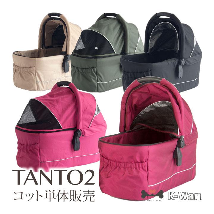 キャリーコット単体販売 ピッコロカーネ TANTO バッグ部分単体販売 TANTO&TANTO2に使用出来ます タント&タント2専用キャリーコット単体 TANTOバッグ NUOVO ピッコロカーネ 対面式ペットストローラー タント TANTOキャリーコット単品 新品
