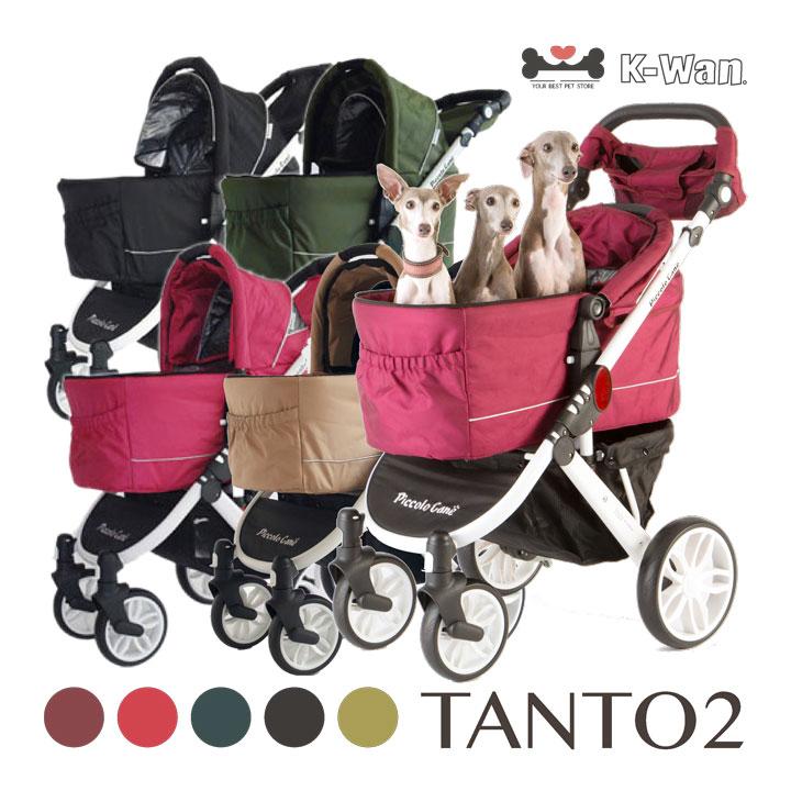 【公式正規品】ピッコロカーネ タント2 TANTO公式通販サイト 全色選べます バギーカート 犬用バギー 大型犬バギー 対面式 ペットカート ペットスローラー TANTO2 ペットバギー タントII TANTO II tanto2 ペットバギー 大型カート ペット通院用 犬用カート NUOVO Piccolo Cane