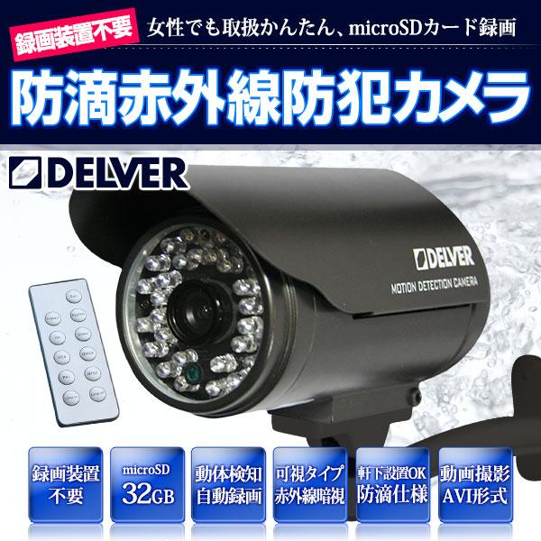 DELVER(デルバー) 録画機一体型 これだけで録画可能 カメラ一体型 SDカードレコーダー型 屋外設置可能 モーションサーチカメラ SDカードレコーダー MD-606 32ギガSDカード付
