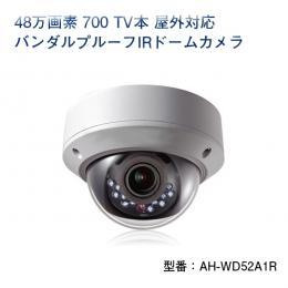 48万画素 700TV本 屋外対応バンダルプルーフIRドームカメラ AH-WD52A1R