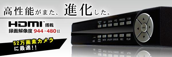 WTW-DV658 録画解像度944×480で録画可能 PC・スマホ対応 遠隔監視機能搭載 iPhone携帯電話での遠隔表示に対応 WTW-DV658-500GB