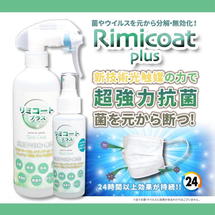 リミコートプラス100ml除菌スプレー抗菌スプレー