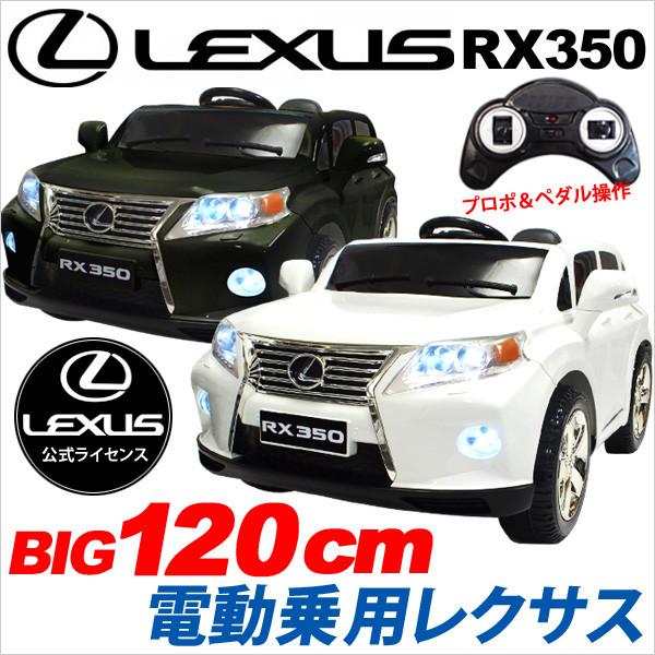 KL7010 電動乗用レクサス 電動乗用ラジコンカー お子様へプレゼント ラジコンカー レクサス RX350 こちらの商品はホワイトです。