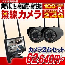 WTW-No1 ワイヤレスカメラ2台セット 業界初 100万画素・デジタル無線2.4G対応 デジタル無線 カメラ2台セット WTW-No1