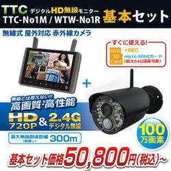 TTC-No1ワイヤレス 業界初!! 100万画素・デジタル無線2.4GHz対応のデジタル無線搭載のモニター一体型録画機と屋外防滴 赤外線カメラ 1台基本セット! 最大4台のカメラと接続可能!SDカード録画 TTC-No1M/No1R WTW-No1後継機種 ワイヤレス防犯カメラセット