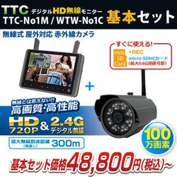 ワイヤレスカメラ 100万画素・デジタル無線2.4GHz対応のデジタル無線搭載のモニター一体型録画機と屋外防滴 赤外線カメラ 1台基本セット! SDカードで記録 TTC-No1M/WTW-No1C WTW-No1後継機種 ワイヤレス防犯カメラセット
