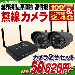 業界初!!100万画素・デジタル無線2.4GHz対応のデジタル無線式レコーダーと防犯カメラ2台フルセット! 最大4ch接続可能!SDカードで記録を残す! No2R/No1C ワイヤレス防犯カメラセット wtw-no2
