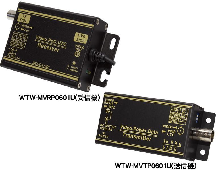 ワンケーブルユニットセット WTW-MVCP0601U 受信ユニット ワンケーブルユニット 旧 送信ユニット 電源重畳ユニット WTW-1C06