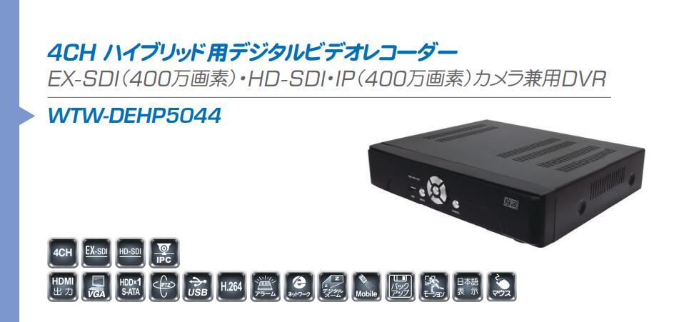 高い素材 400万画素EX-SDIシリーズ 4ch対応 デジタルビデオレコーダー WTW-DEHP5044 デポー DVR