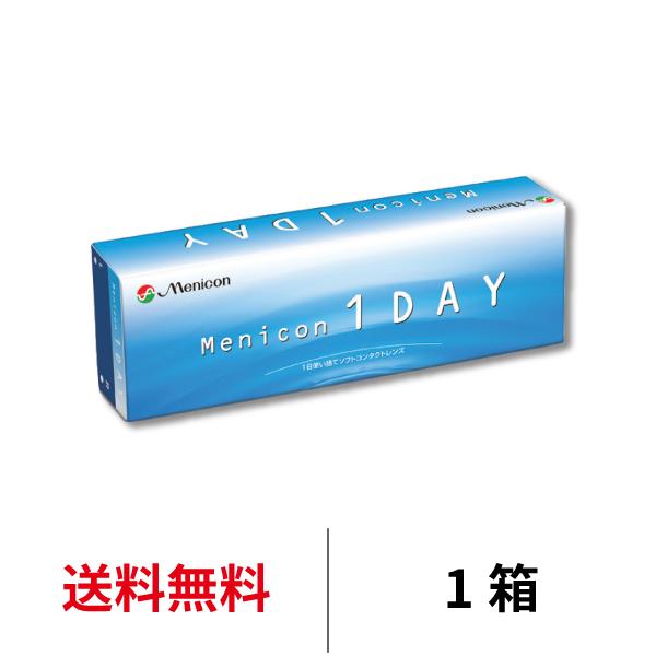 瞳にナチュラルなつけ心地 送料無料 メニコンワンデー 1箱30枚入 1着でも送料無料 コンタクトレンズ コンタクト Menicon メニコン ワンデー SALE 1day 1日使い捨て