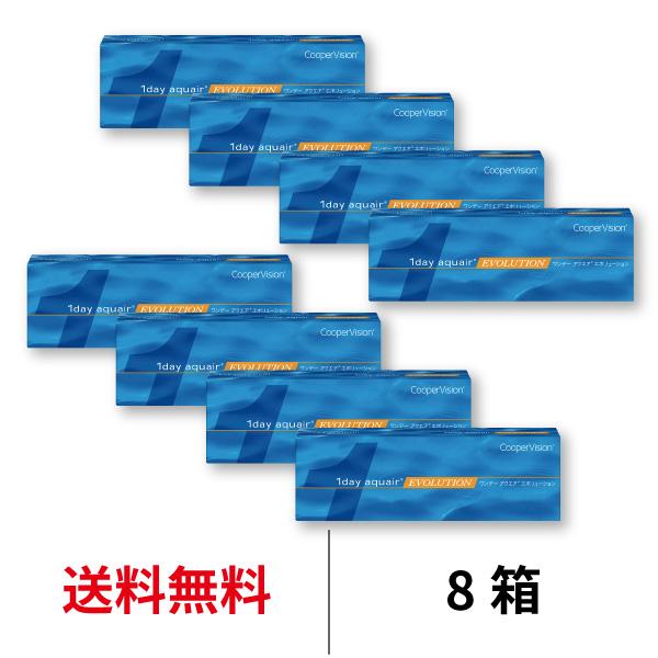 送料無料★[8箱] ワンデーアクエア エボリューション 1day aquair evolution 8箱セット 1日使い捨て 1箱30枚入り クーパービジョン Cooper Vision コンタクト コンタクトレンズ
