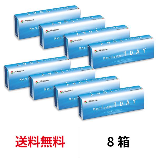 送料無料★[8箱] メニコンワンデー 8箱セット 1箱30枚入 1日交換 ワンデー 1day コンタクト Menicon