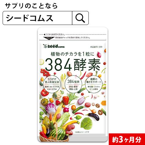 384種類の野菜 高額売筋 野草 果実 海藻 キノコ 美品 豆類を使用約3ヵ月分 送料無料 酵素サプリ