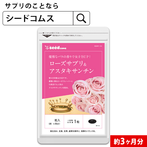It is rose 3D for Rose supplement & Asta xanthine approximately three months