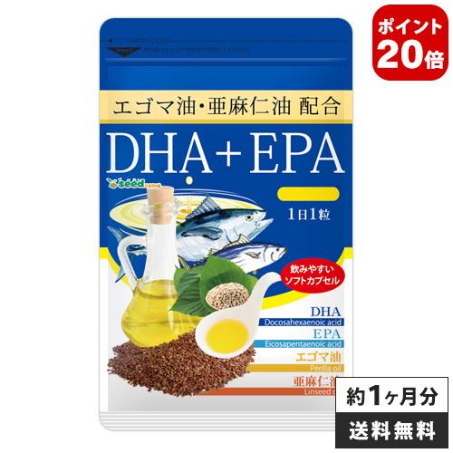 【2月はポイント20倍中】エゴマ油+亜麻仁油配合 DHA+EPA オメガ3系α-リノレン酸 亜麻仁油 約1ヵ月分【TB1】【natsu_b19】