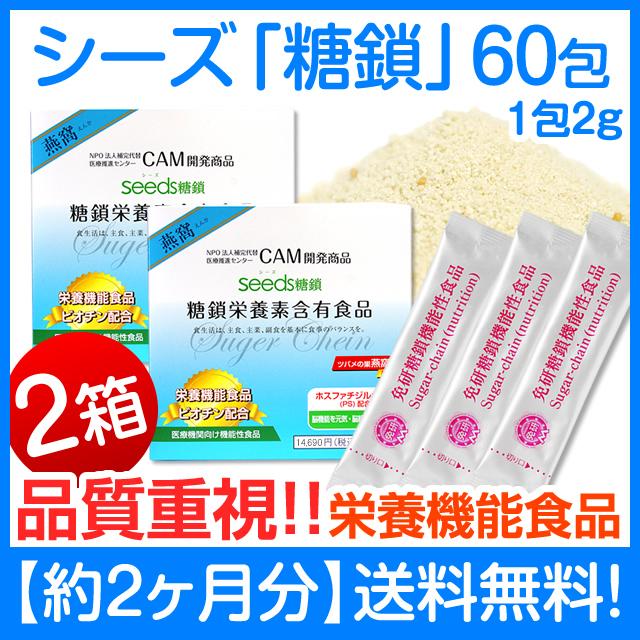 [シーズ糖鎖]Seeds糖鎖免研CAM糖鎖栄養素販売元2箱【2g×60包】燕窩+新成分PS(ホスファチジルセリン)配合ビオチン・D-リボース・クマザサエキス・ラクトフェリン配合たけしの家庭の医学で「糖鎖」が紹介されました!