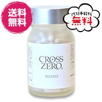 クロスゼロ 60粒 カプセル CROSS ZERO   活性水素濃縮カプセル 水素サプリ 食べる水素 マイナス水素イオン食品 Calcium 健康志向の方に 代引手数料無料